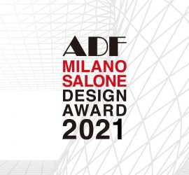 ADFミラノサローネデザインアワード2021