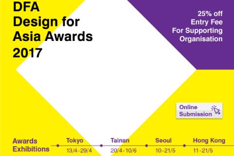 DFAアジアデザインアワード2017