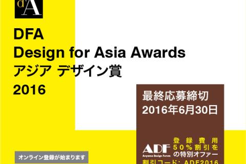 DFAアジアデザインアワード2016