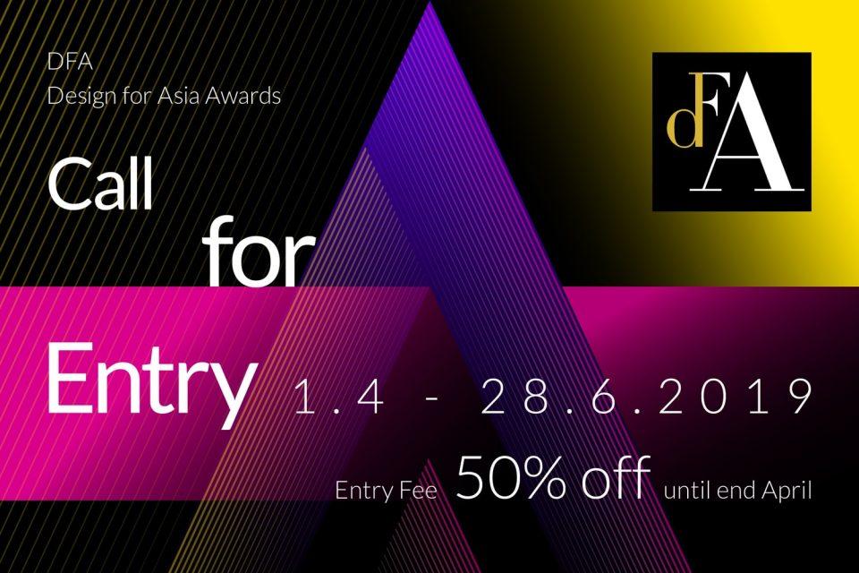 DFAアジアデザインアワード2019