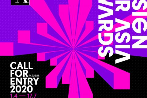 DFAアジアデザインアワード2020