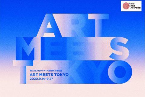 第23回文化庁メディア芸術祭受賞展 広報企画 ART MEETS TOKYO