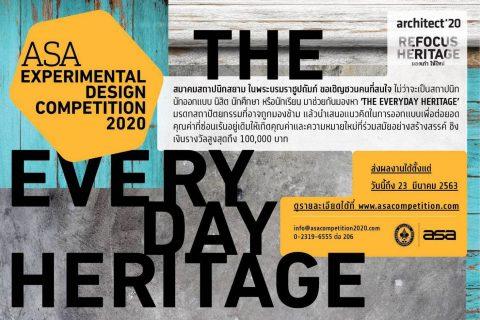 タイ王立建築家協会(ASA)デザインコンペティション2020