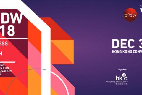Business of Design Week 2018|香港デザインセンター