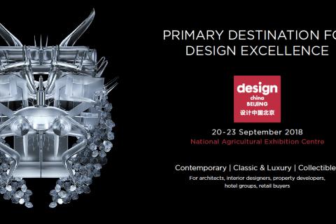 デザインチャイナ北京2018