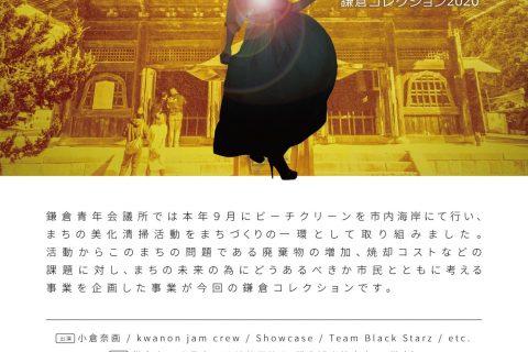 KAMAKURA Collection 2020