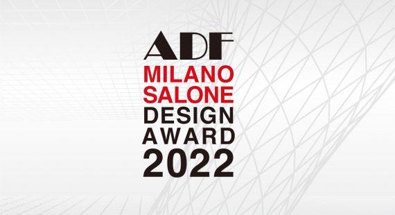 ADFミラノサローネデザインアワード2022